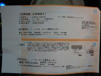 08SPW四国0524-25006.jpg